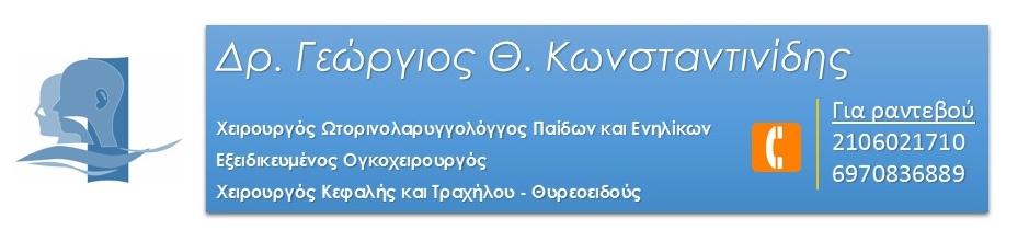 Δρ. Γεώργιος Κωνσταντινίδης Χειρουργός ΩΡΛ